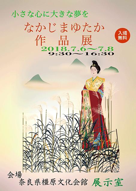 「なかじまゆたか作品展」ポスター
