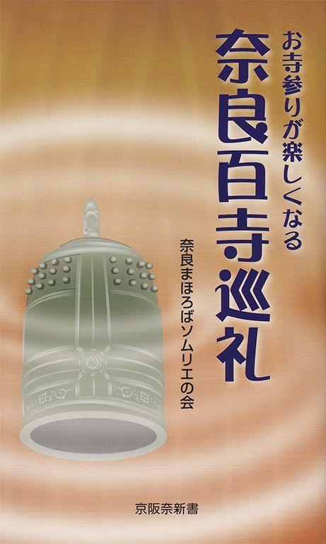 『奈良百寺巡礼』表紙