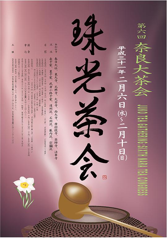 珠光茶会ポスター