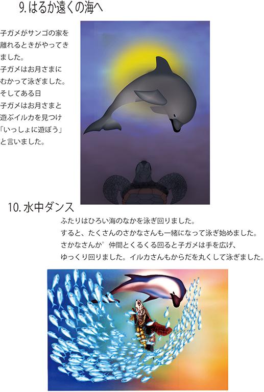 『アカウミガメの物語』画像05